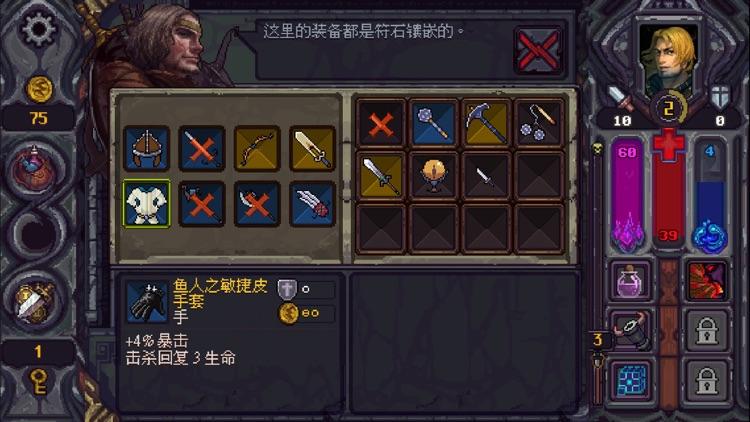 符石守护者 screenshot-3