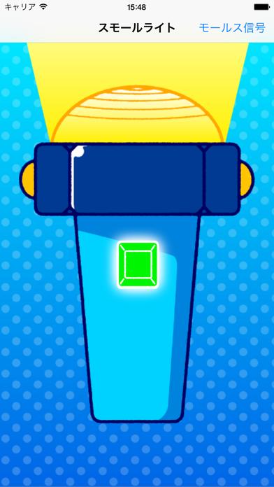 スモールライト(モールス信号も送れるLED懐中電灯)のおすすめ画像1
