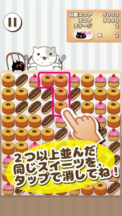 ねこぱずる 〜さめがめ風パズルゲーム〜紹介画像2