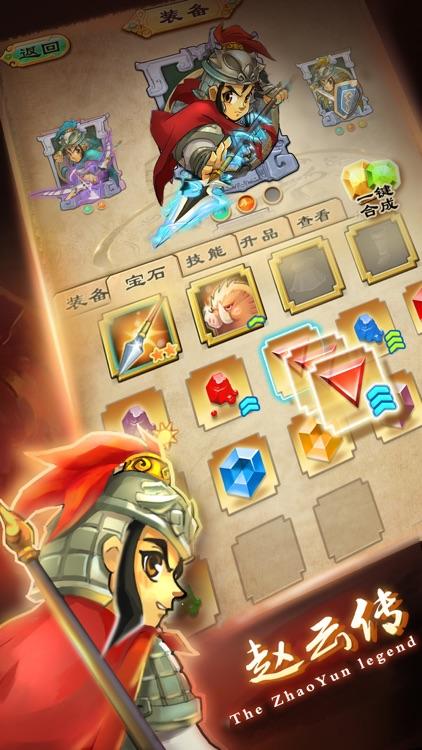 单机赵云传-0元内购 screenshot-3