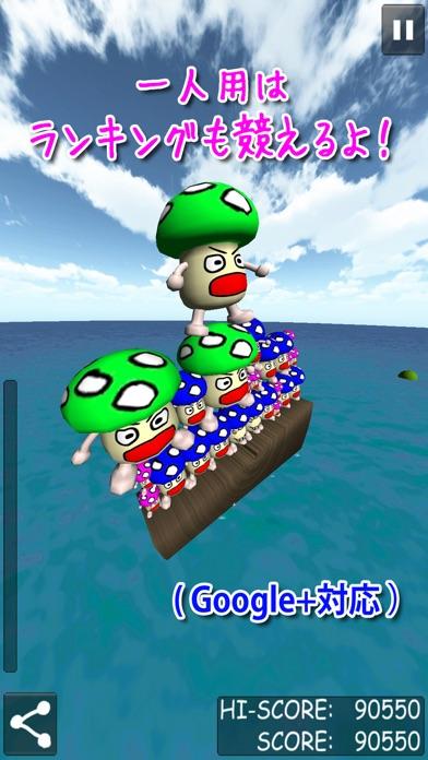 キノコバランス screenshot1