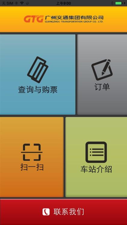 广交e票 screenshot-0