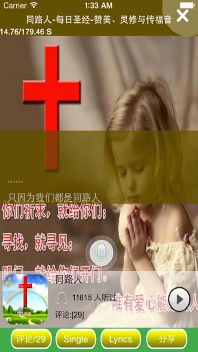 每日圣经-耶稣爱你(基督徒神学启示录、灵修讲道、敬拜信仰天神、祷告与见证福音大全)のおすすめ画像2