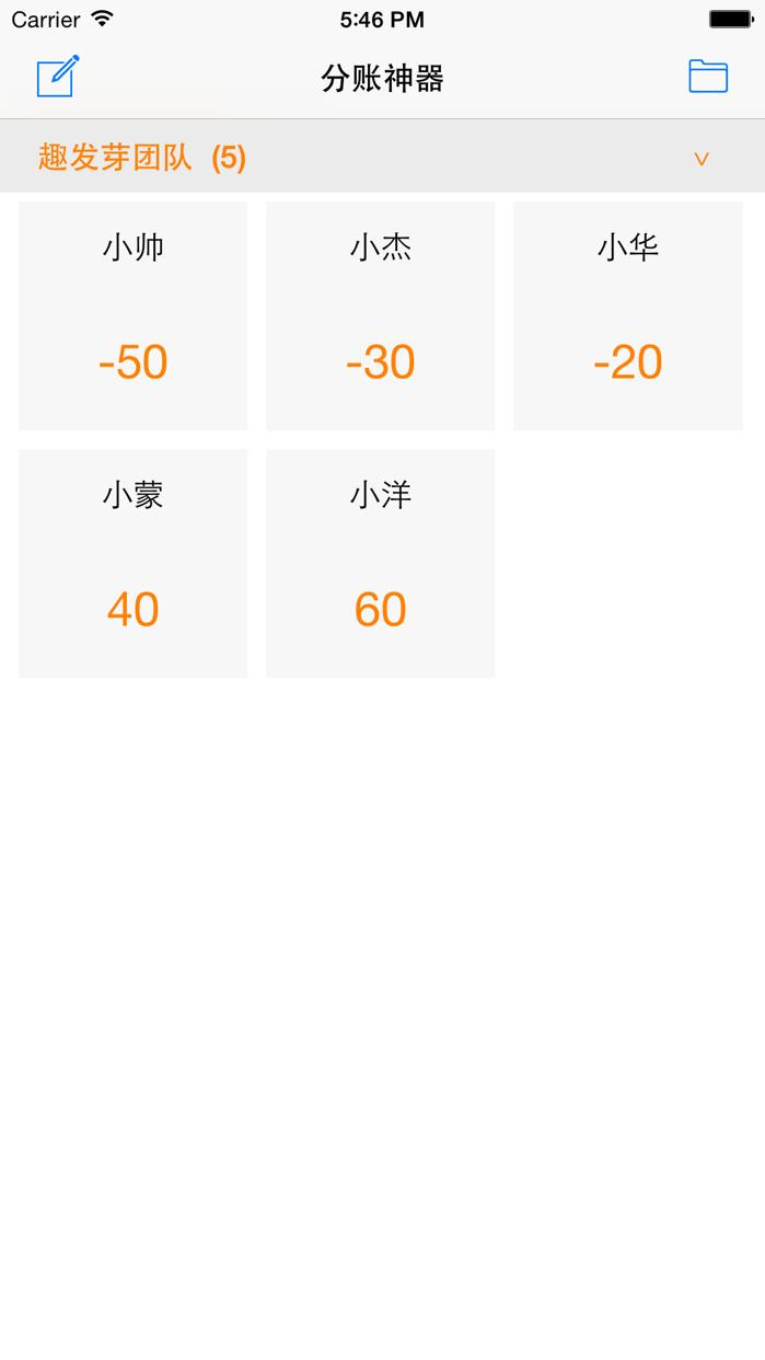 AA账本 - AA制生活旅游记账,分账神器 Screenshot