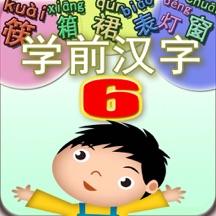 学前 幼升小必会汉字 6 - 日常用品篇