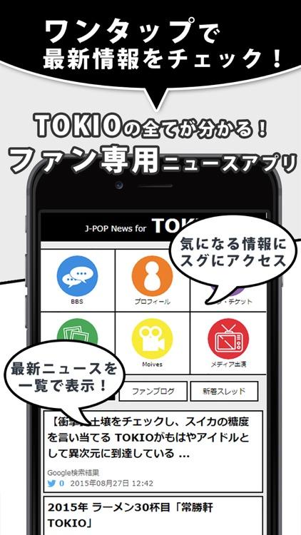 J-POP News for TOKIO 無料で使えるニュースアプリ