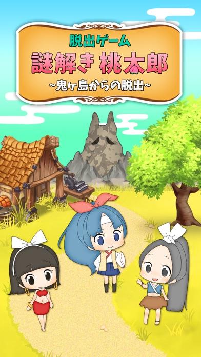 脱出ゲーム 謎解き桃太郎 〜鬼ヶ島からの脱出〜スクリーンショット1