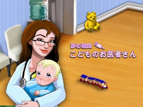 夢の職業: こどものお医者さん - マイ リトル ホスピタルのおすすめ画像1