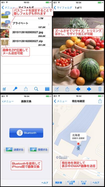サクッと交換 screenshot-3