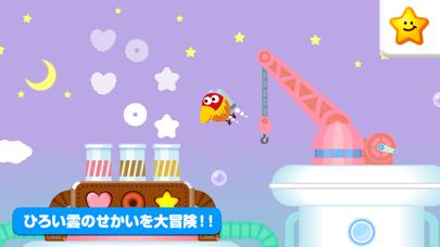 キョロちゃん大冒険 無料知育ゲームアプリのおすすめ画像1