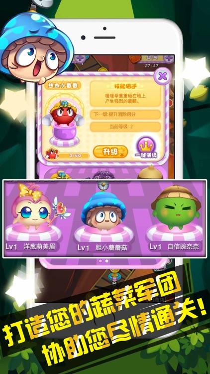 燃烧的蔬菜之蔬菜连萌 screenshot-3