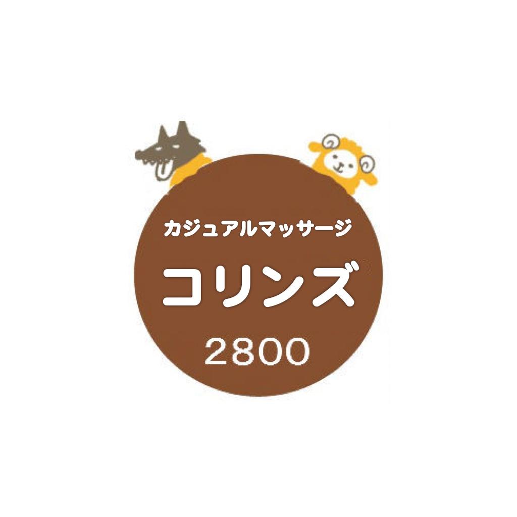 カジュアルマッサージ コリンズ2800