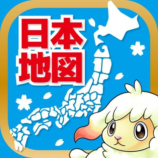 地図のトライ-子ども向け日本地図の学習(小学4年生) iOS App