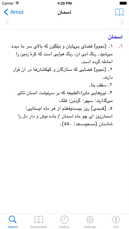 Amid - Persian Dictionary screenshot-3