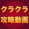 クラクラTube for クラッシュオブクラン - iPhoneアプリ