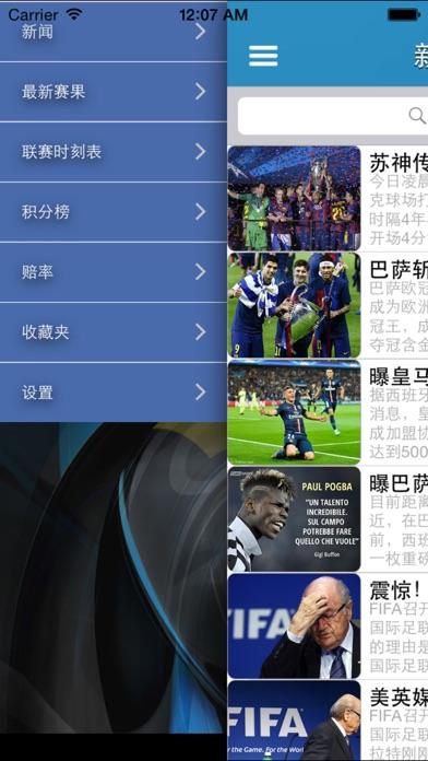 2015美洲盃睇波指南--比分&賠率&時間表屏幕截圖1