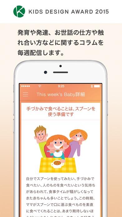 育児手帳 - 3才までの子育て・赤ちゃんの成長を学べるアプリのおすすめ画像2