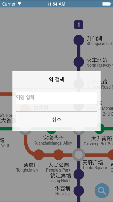 청두지하철 for Windows