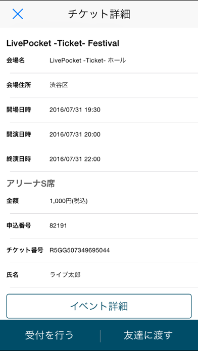 LivePocket -Ticket-のおすすめ画像2
