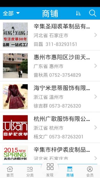 皮草批发商城 screenshot three