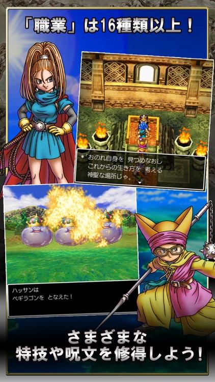ドラゴンクエストVI 幻の大地 screenshot-3