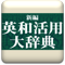 研究社 新編英和活用大辞典