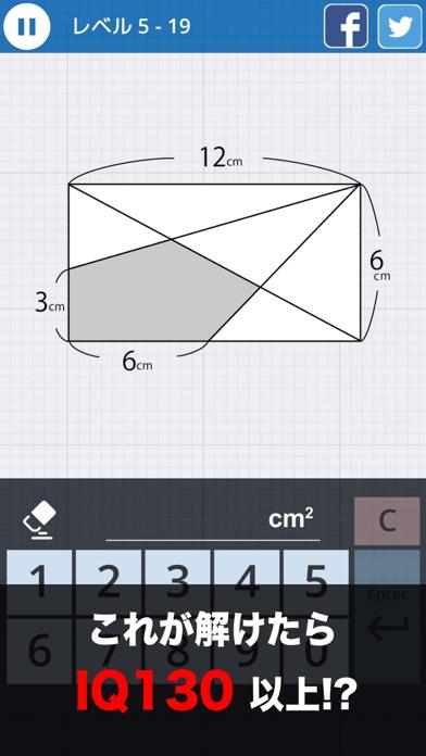面積クイズスクリーンショット2