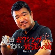 亀田史郎のボクシング最強への道 part.2