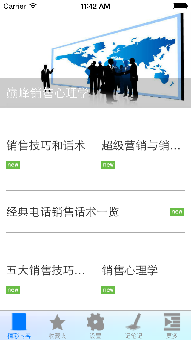 Screenshot #1 pour 销售技巧精髓