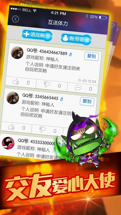 玩吧攻略 - for 我叫MT2 screenshot-4
