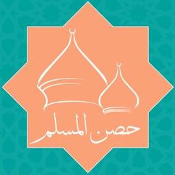 دعاء حصن المسلم