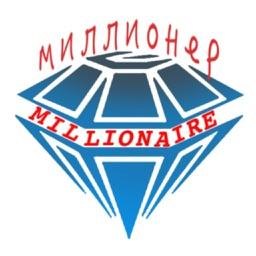 миллионер Россия