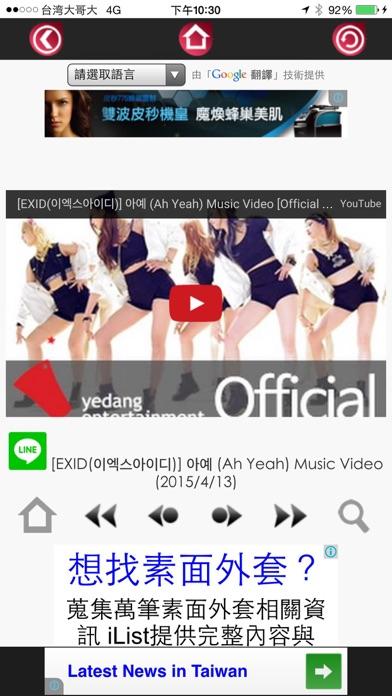 KPOP Korean POP Music(K-POP韓國流行音樂) screenshot one