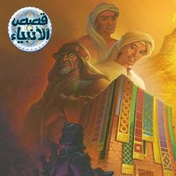موسوعة قصص الانبياء Stories of the Prophets