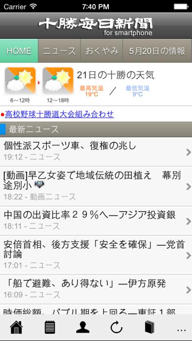 十勝毎日新聞 for smartphone ScreenShot0