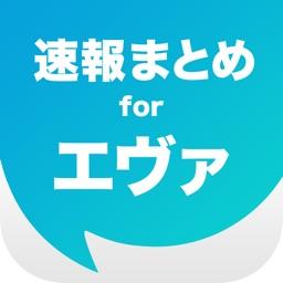 ニュースまとめ速報 for エヴァ (エヴァンゲリオン)