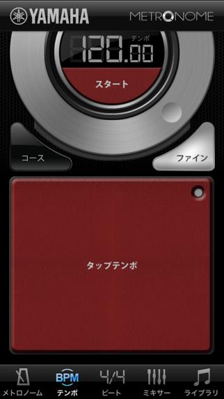 Yamaha METRONOMEのおすすめ画像2