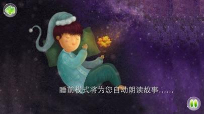 download 勇敢的小刺猬 -  故事儿歌巧识字系列早教应用 apps 3