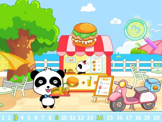 パンダ数字探しのおすすめ画像4