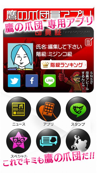 鷹の爪団員アプリのおすすめ画像1