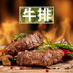 牛排做法大全 - 教你煎出最原汁原味的牛排