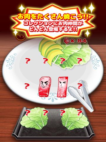 焼肉食べ放題 - 無料 の 反射神経 ゲーム -のおすすめ画像2