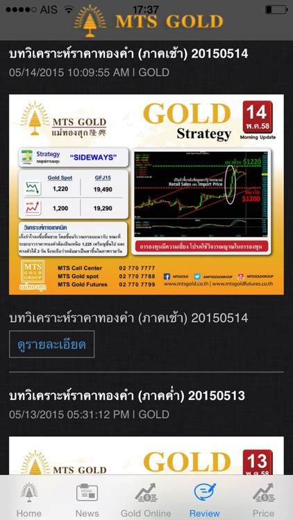 MTSGOLD MOBILE screenshot-3