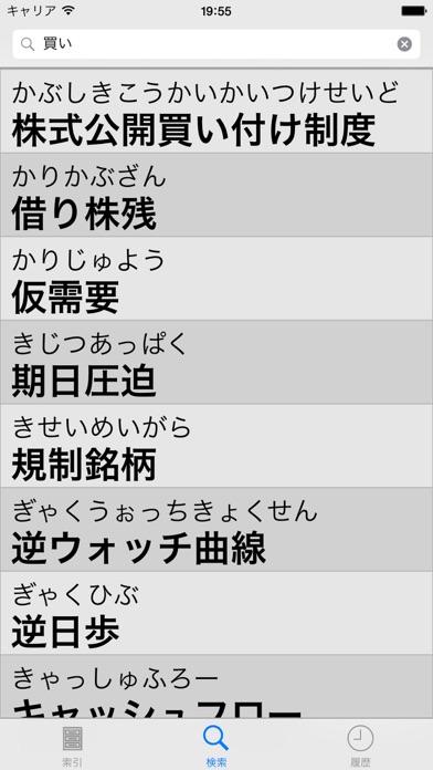 証券投資用語辞典 screenshot1