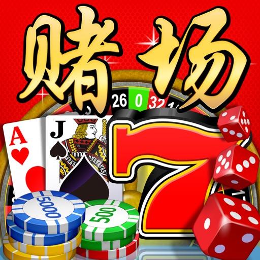 赌场必胜法