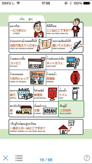 指さし会話 タイ語版-日本 touch&talkのおすすめ画像2