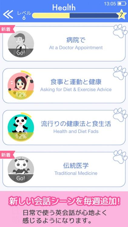 シチュエーション英会話練習 screenshot-4