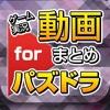 ゲーム実況動画まとめ for パズドラ(パズル&ドラゴン)