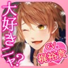 恋する式神SNS版 恋愛ゲーム 乙女ゲーム - iPhoneアプリ
