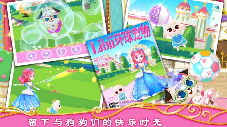 公主宠物宫殿:皇家小狗-宠物照顾、玩耍和换装游戏 screenshot-4